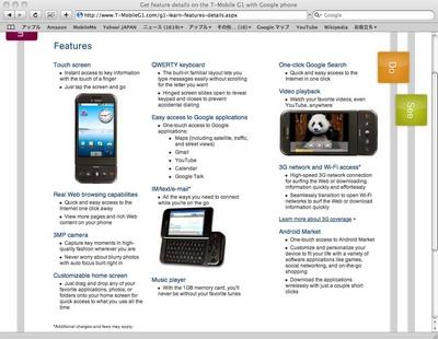 T-mobileG1.jpg