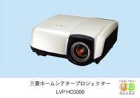 実売45万円のフルHDプロジェクター LVP-HC5000