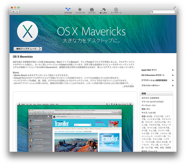 OSアップデート祭り – OS X Mavericks, iOS 7.0.3, Windows 8.1, Android 4.2.2