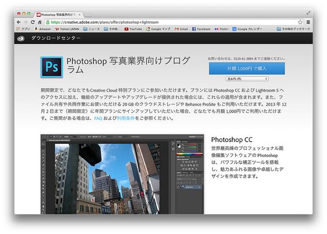 期間限定Photoshop写真業界向けプログラムに加入 月1000円でPhotoshop CC + Lightroom 5が使える