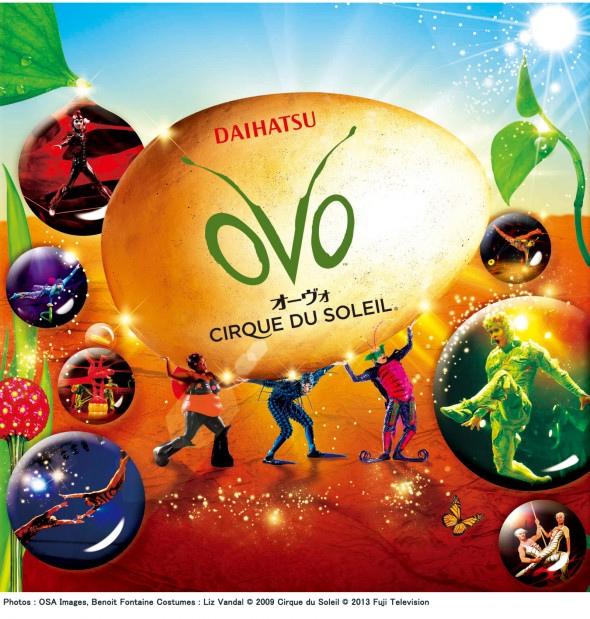 [PR] シルク・ドゥ・ソレイユ最新作「OVO(オーヴォ)」 人間の驚異的な能力で虫の世界を表現
