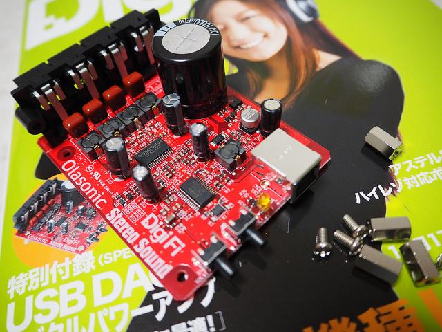 DigiFi No.13 さすがの音のOlasonic製USB DAC付きデジタルパワーアンプが付録 今回はまだ購入可能