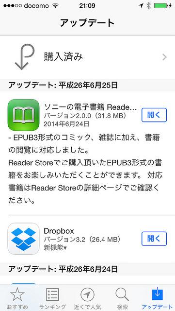 iPhone/iPad用SONY ReaderアプリでようやくEPUB3形式の電子書籍が読めるように