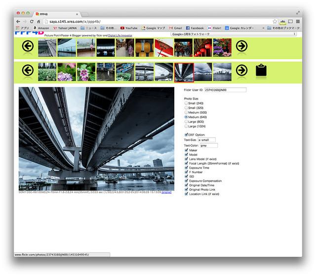 Flickr APIがSSLでしかアクセスできなくなったので、PPP4Bを対応させました