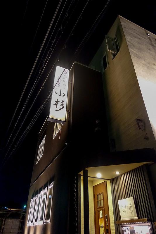 秋田比内地鶏と新鮮魚介 スローフード小杉 こだわり食材で美味しい和食とお酒が楽しめます