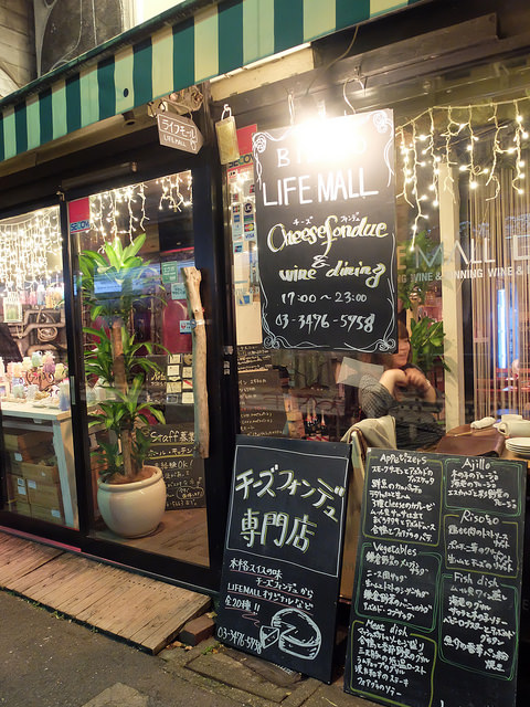 LIFEMALL Shibuya チーズフォンデュ専門店でチーズフォンデュとワイン