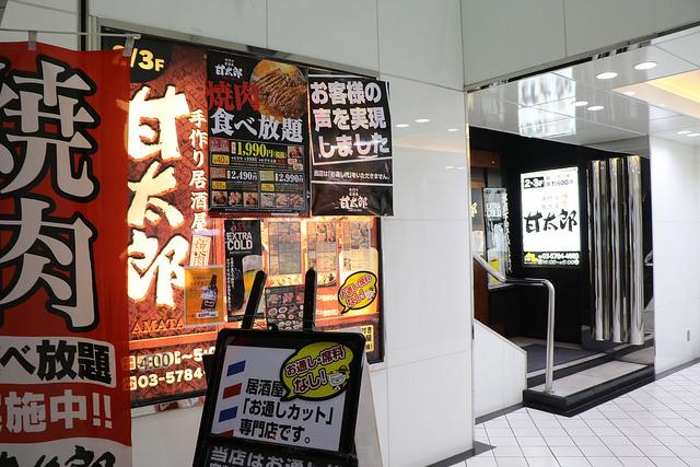 手作り居酒屋 甘太郎の新・焼き肉食べ放題はコスパとクオリティの高さで注目です