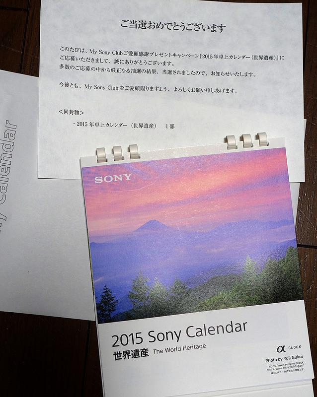 My Sony Club 世界遺産卓上カレンダー が届きました