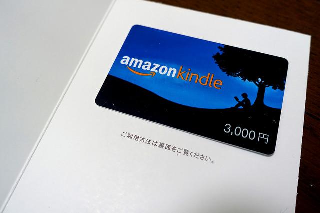 [PR] プレゼントで困ったら Amazonギフト券