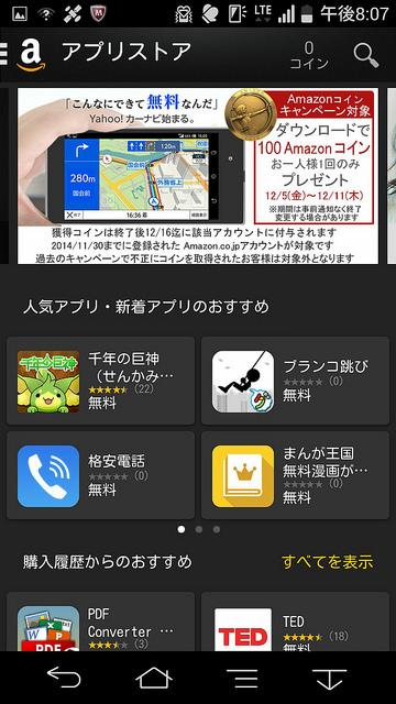 [PR] Amazon Android アプリストア Amazonコインキャンペーンで無料でコインをゲット