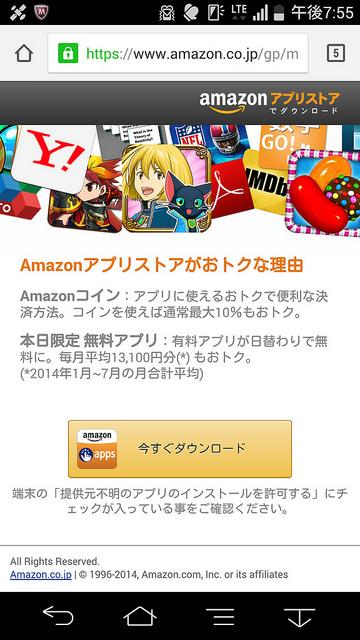 [PR] Androidアプリをお得にゲット Amazon Android アプリストア