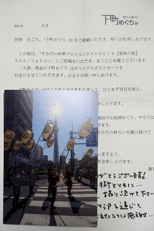 下町めぐり.jp すみだの四季ラスト・フォトコン入賞
