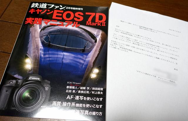鉄道ファン増刊 キヤノンEOS 7D MarkII 実践マニュアル を頂きました