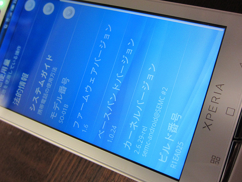 Xperia アップデート