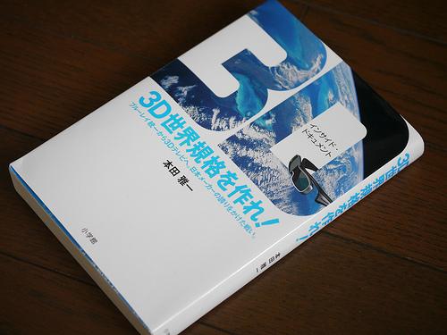 本田雅一著「3D世界規格を作れ!」