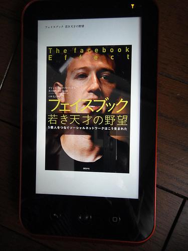 「フェイスブック 若き天才の野望」をGALAPAGOSで読みました
