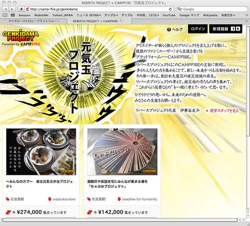 元気玉プロジェクト みんなの元気が日本の未来を創る