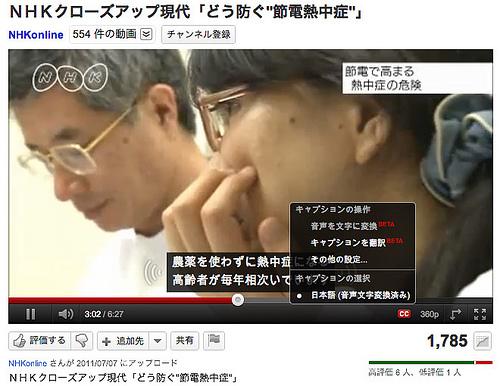YouTube 自動日本語字幕生成・翻訳が可能に