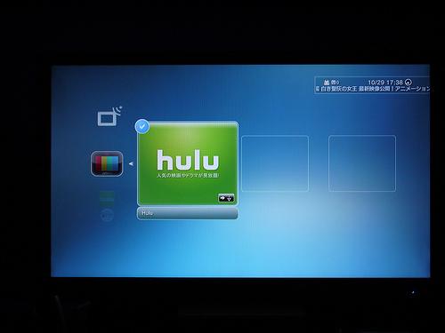 PS3でHulu視聴