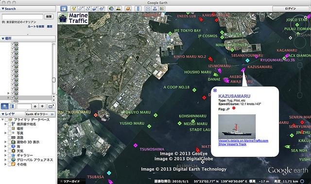 Google Earthでリアルタイムに船舶や飛行機の位置が分かる