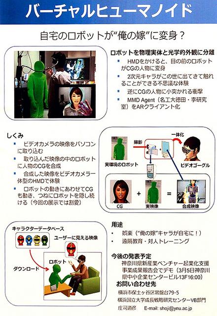 横浜国立大学発ベンチャーの異次元がバーチャルヒューマノイドキットを45〜50万円で 3月予約開始