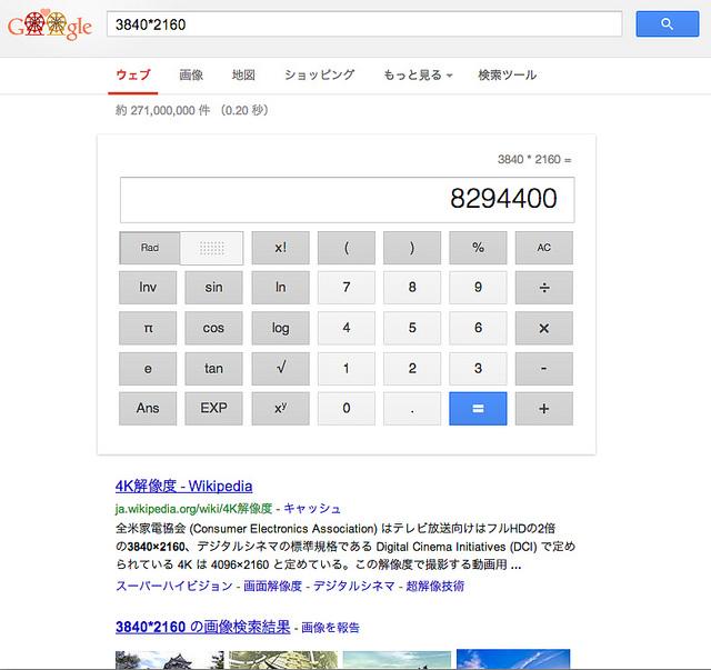Google検索での計算で電卓のUIが出てくるように