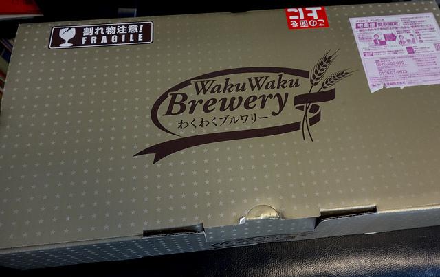 サッポロビール わくわくブルワリー オリジナルラベルのビールが届きました