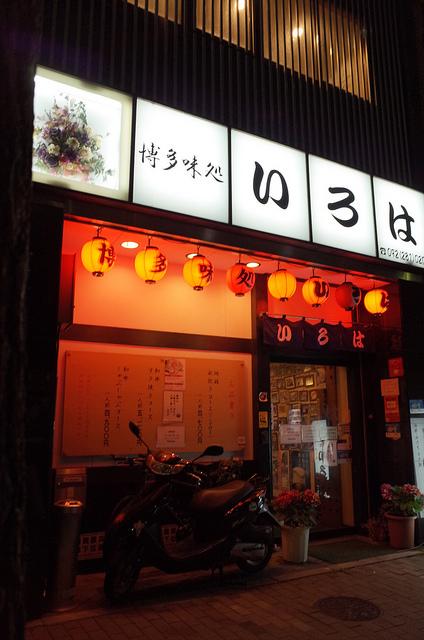 水たき いろは 博多本店 特製ポン酢と鶏のスープが最高