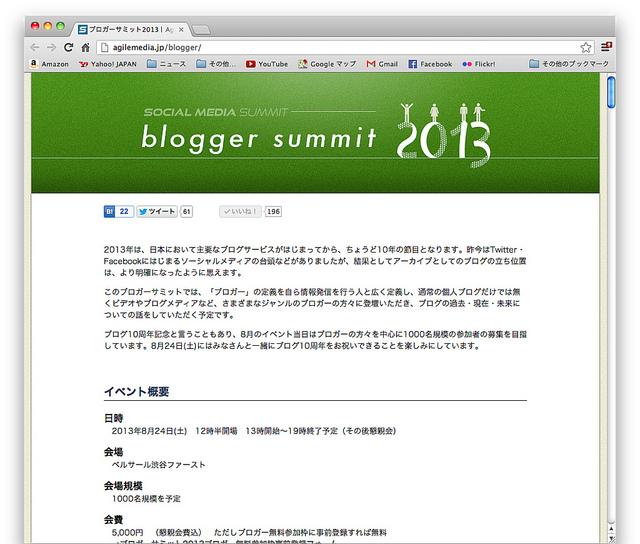 AMNがblogger summit 2013に1000名のブロガーを招待