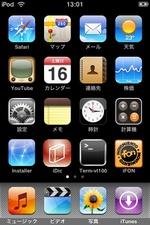 iPod touch Jailbreak 1.1.3にアップ