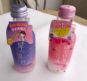 黄桜のスパークリング日本酒「星の流れ」と「はじけるにごり酒」