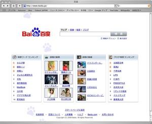 百度 Baidu.jp 日本本格進出