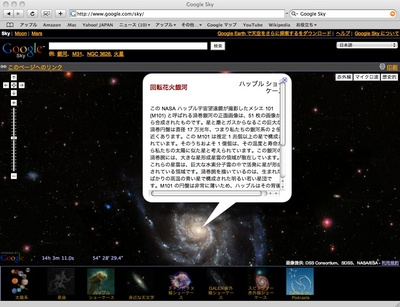 Google Sky Web版