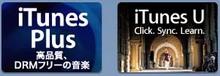 Apple TV YouTube対応、iTunes Plus、iTunes U