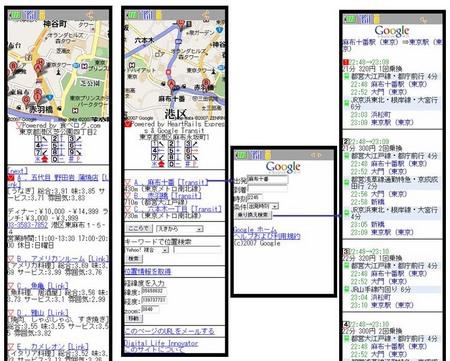 「ここらで」に口コミレストラン検索と路線検索を追加