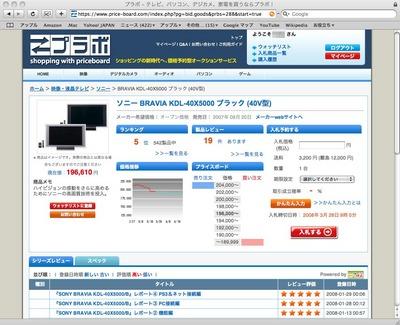 買い手が価格を決める家電ECサイト「プラボ」