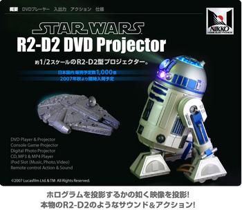 R2-D2型DVDプロジェクタ&ワイヤレスウェブカメラ