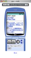 携帯用超簡易RSSリーダー
