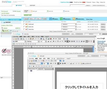 無料Officeソフトいろいろ
