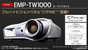 実売35万円のフルHDプロジェクター EMP-TW1000