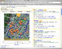 gooタウンページもスクロール地図