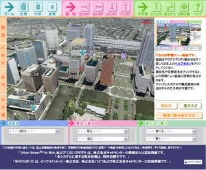 東京バーチャルお散歩マップ