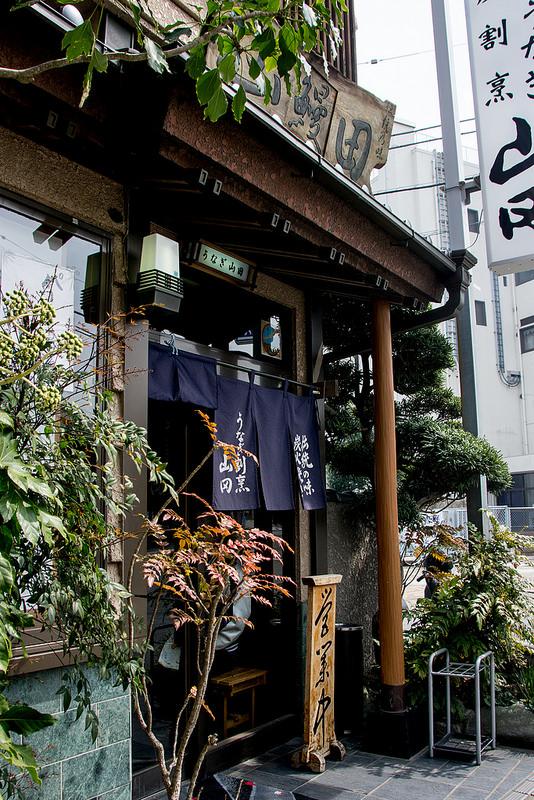 佐原 うなぎ割烹山田 香ばしい鰻がたまらない300年の老舗
