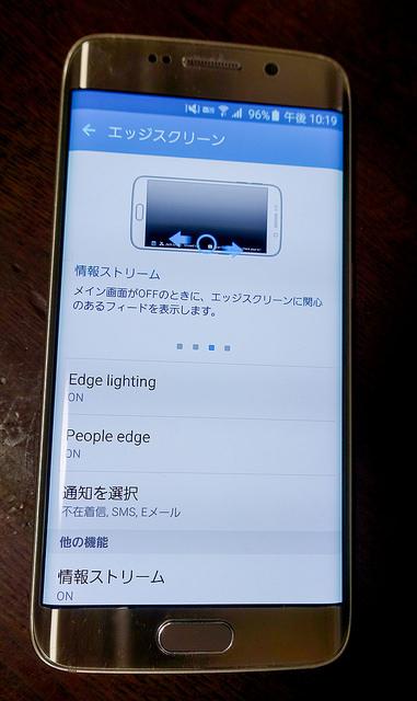 Galaxy S6 edge エッジスクリーンを使った機能