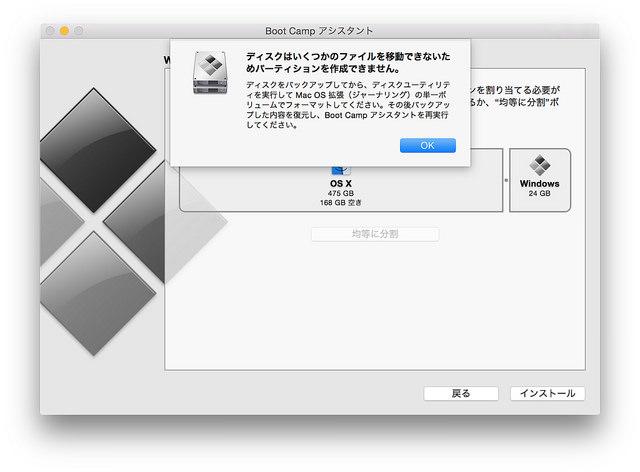 MacのBoot Campアシスタントでフォーマット&復元しろとパーティションが作成できないとき