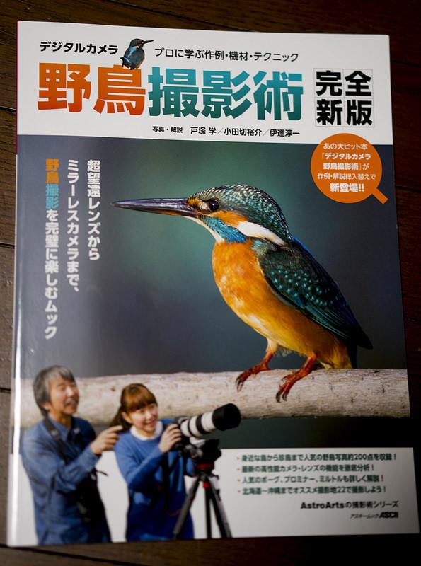 デジタルカメラ野鳥撮影術 完全新版 プロに学ぶ作例・機材・テクニック を頂きました