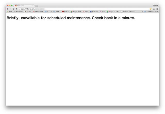 WordPressがメンテナンスモードのままアクセスできないとき