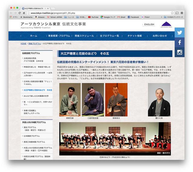 [PR] 大江戸寄席と花街のおどり 江戸の伝統芸能 古典落語と芸者とのお座敷遊びが一度に楽しめる公演