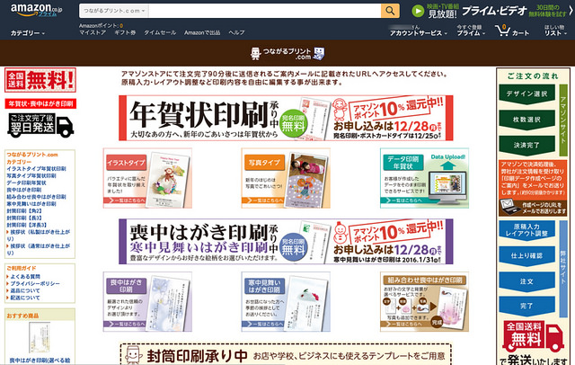 【AD】 寒中見舞い・喪中はがきは印刷のプロへ Amazonで簡単オーダー つながるプリント.com