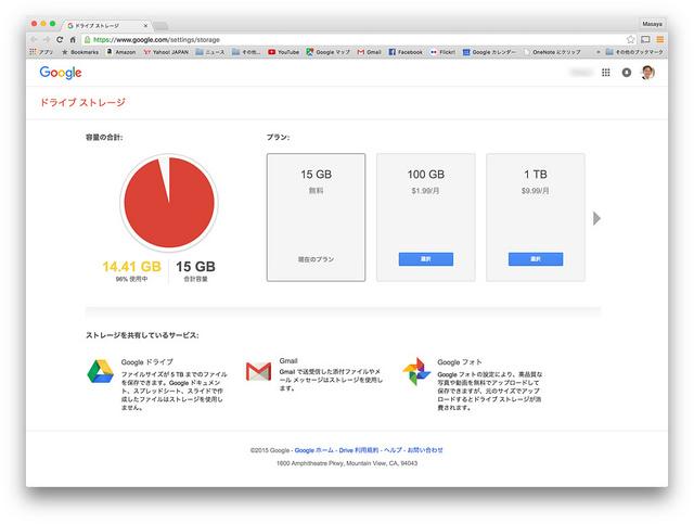 Googleストレージの残容量が少なくなったら写真を圧縮